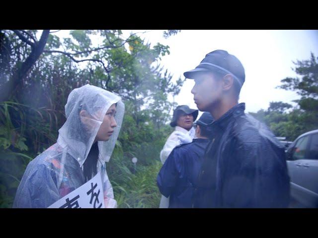 映画『標的の島 風(かじ)かたか』予告編
