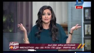 صباح دريم| إستعاثة من قرية بالمنصورة بسبب إهدار المال العام