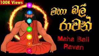 Maha Bali Ravan  Song | මහා බලී රාවන්