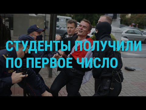Марш студентов в Минске | ГЛАВНОЕ | 01.09.20