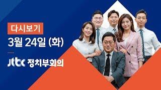 2020년 3월 24일 (화) 특집 정치부회의 다시보기 - n번방의 '신상 공개'