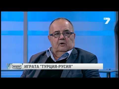 Акцент тв7: Каква е играта на Турция и Русия?