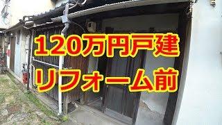 価格120万円で現金購入した古い戸建 リフォーム前の様子 thumbnail