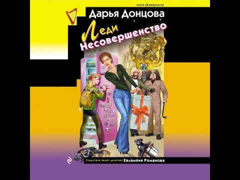 Дарья Донцова – Леди Несовершенство. [Аудиокнига]