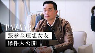 張孝全 Joseph Chang 「理想女朋友」的條件大公開 | Harper's BAZAAR TV