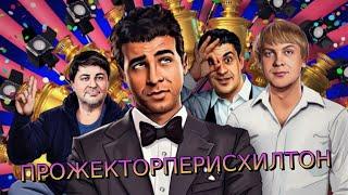 ПРОЖЕКТОРПЕРИСХИЛТОН НАРЕЗКА ЛУЧШИХ МОМЕНТОВ #6