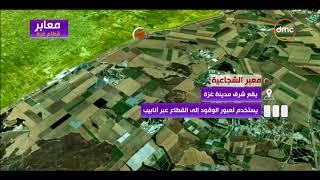 الأخبار - فتح معبر رفح تحت إدارة السلطة الفلسطينية للمرة الأولى منذ 2007