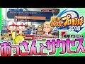 『実況パワフルプロ野球2018』 おっさんとサクセス!【電撃PS Live】