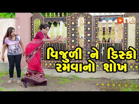 Vijuline Disco Ramavano Sokh | Gujarati Comedy | One Media