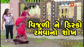 Vijuline Disco Ramavano Sokh | Gujarati Comedy | One Media