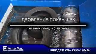 Шредер для измельчения автопокрышек, шин, резины, автошин(, 2015-03-15T10:47:19.000Z)
