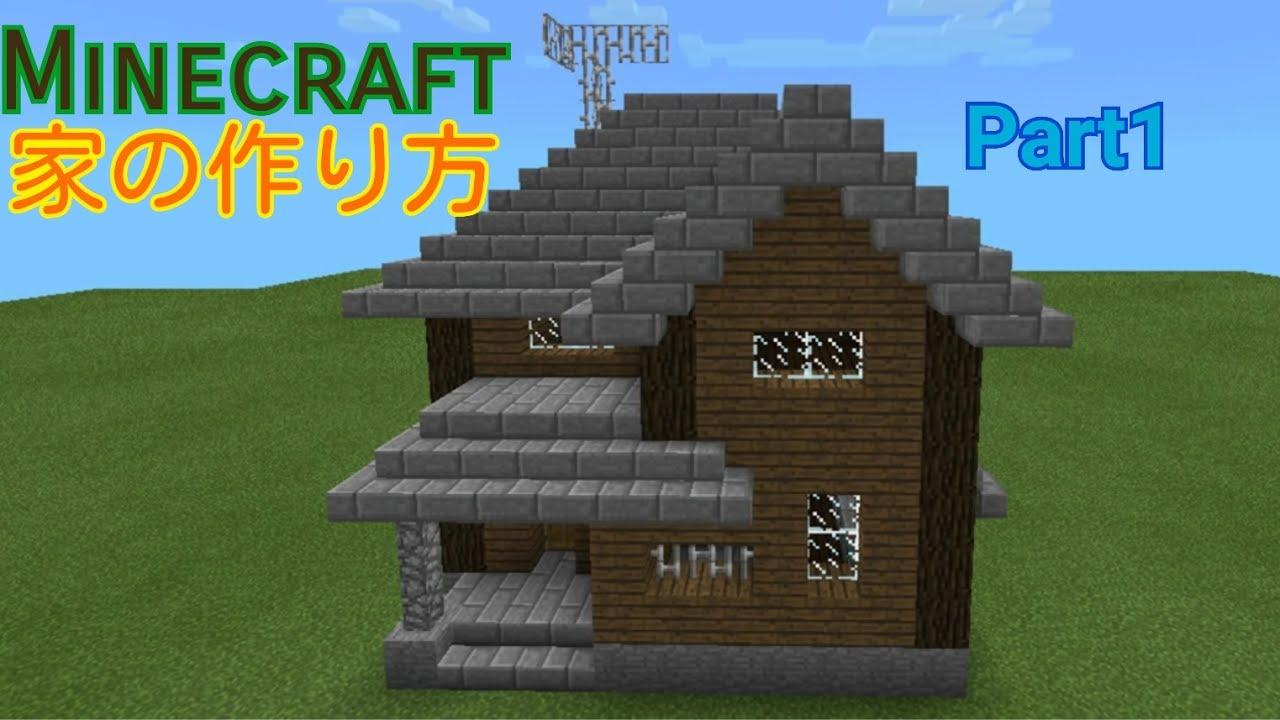 Minecraft 家の作り方part1 - YouTube