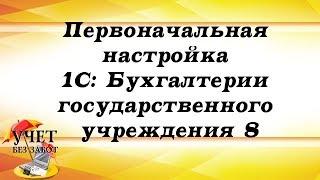 Первоначальная настройка 1С: Бухгалтерии государственного учреждения 8