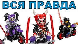 Ниндзяго 8 сезон Сыны Гармадона LEGO наборы, сюжет и цены вся правда