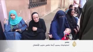 احتجاجات شعبية على نقص حليب الأطفال بمصر