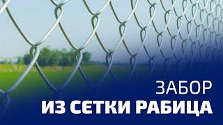 Забор из сетки-рабицы(Забор из сетки рабица может простоять долгие годы. Если же технология будет нарушена, полотно может провис..., 2015-08-03T06:28:11.000Z)