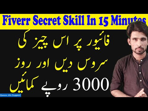 Use This Fiverr Secret Method To Earn Money In Pakistan | No Skill Required