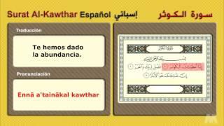 Surat Al-Kawthar (Español إسبانى) سورة الكوثر