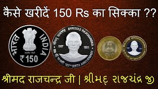 HOW TO BUY 150 RS COIN , 350 Rs Coin , 100 Rs Coin 1000 rs coin 500 rs Coin | Full Booking Process