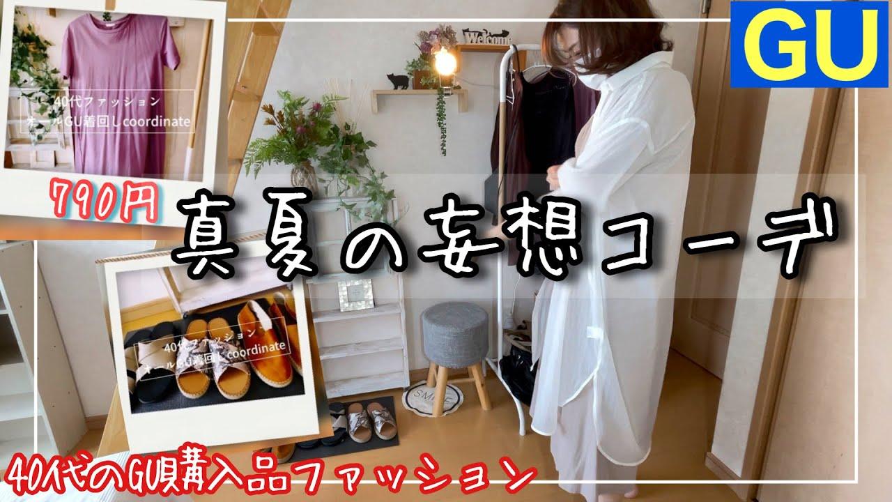 [GU40代ファッション]Aラインワンピを着回しコーデ/真夏のほぼGUコーデ