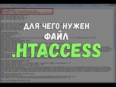 Что такое .htaccess? Для чего нужен файл htaccess?