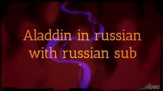 Aladdin - [Арабская ночь] - Arabian night in russian - with russian subtitles