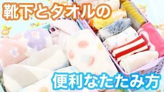 【ライフハック】靴下&タオルの便利な畳み方|The folding of socks and towels. thumbnail