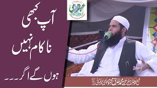 Ap Kabhi Nakam Nahe hon gy Ager..(Short Clip)-- Sheikh ul Wazaif