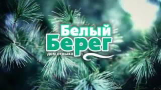 Белый Берег дом отдыха в настоящем беларуском лесу!