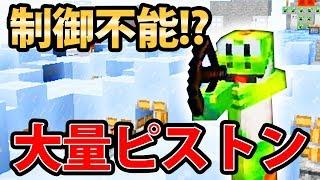 【日刊Minecraft】ピストン氷塊フィールドでFPS!?弾が当たらねえww最強の匠は誰か!?FPS編 スカイバトル第3章【4人実況】
