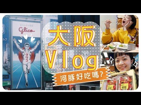 一個人の日本大阪🇯🇵最平價好逛古著店/河豚初體驗