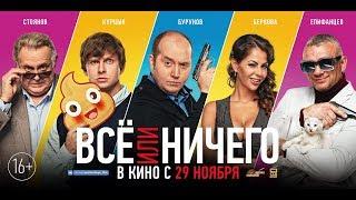 Всё или ничего  (2018) - трейлер на русском языке