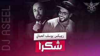 ريمكس يوسف العماني - شكرا ( DJ ASEEL )