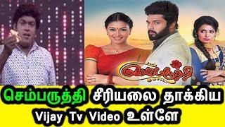 செம்பருத்தி சீரியலை தாக்கிய விஜய் டிவி|Sembaruthi serial zee tamil tv|vijay tv
