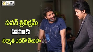 pawan kalyan trivikram next movie confirmed with dil raju filmyfocus com