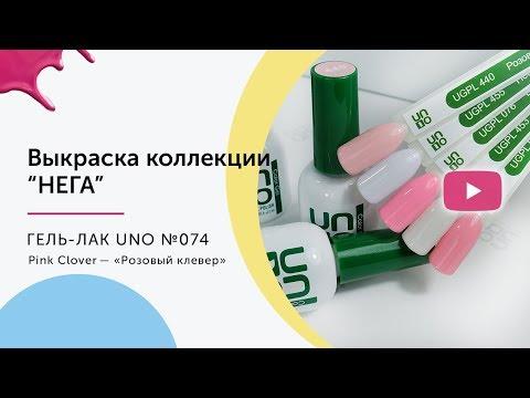 UNO, Гель–лак №074 Pink Clover — «Розовый клевер»