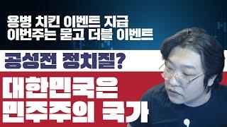 [리니지2M]적혈 공성존 정치질? 공성전 치킨 이벤트 …