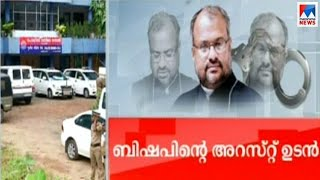 Jalandhar bishop Franco Mulakkal arrest