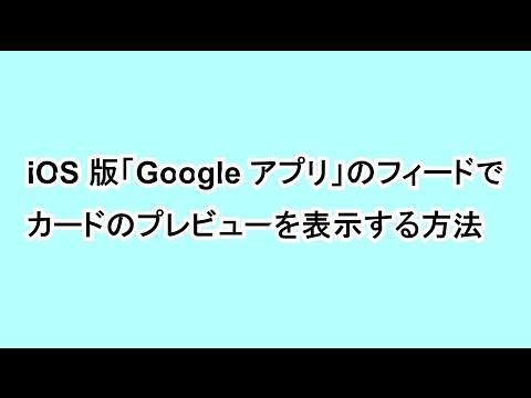 iOS 版「Google アプリ」のフィードでカードのプレビューを表示する方法をご紹介させていただきます