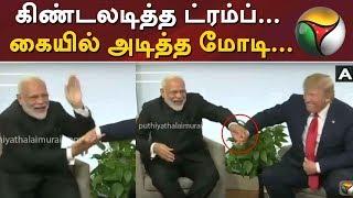 கிண்டலடித்த ட்ரம்ப்... கையில் அடித்த மோடி...   PM Modi Latest Speech   Trump Joked at Modi G7 Summit