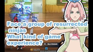 [Naruto online]Face a group of resurrected ninjas What kind of game experience?