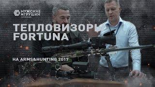 Российские тепловизоры от Fortuna на винтовках Lobaev для спецназа, армии и охоты