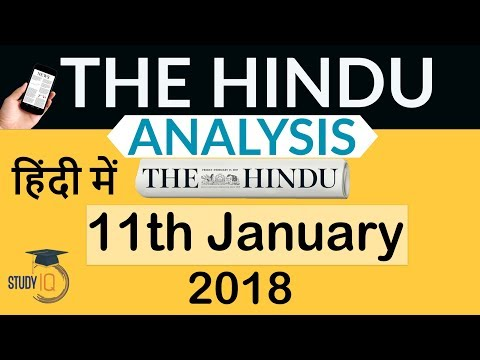 11 January 2018 - The Hindu Editorial News Paper Analysis- [UPSC/SSC/IBPS/RBI/IAS] Current affairs