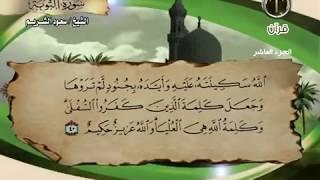 الشيخ سعود الشريم سورة التوبة - Saoud shuraim sourat al tawba