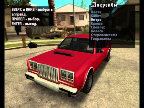 GTA: San Andreas - Mobile TransFender mod