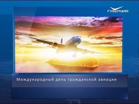 Международный день гражданской авиации. Календарь губернии от 7 декабря