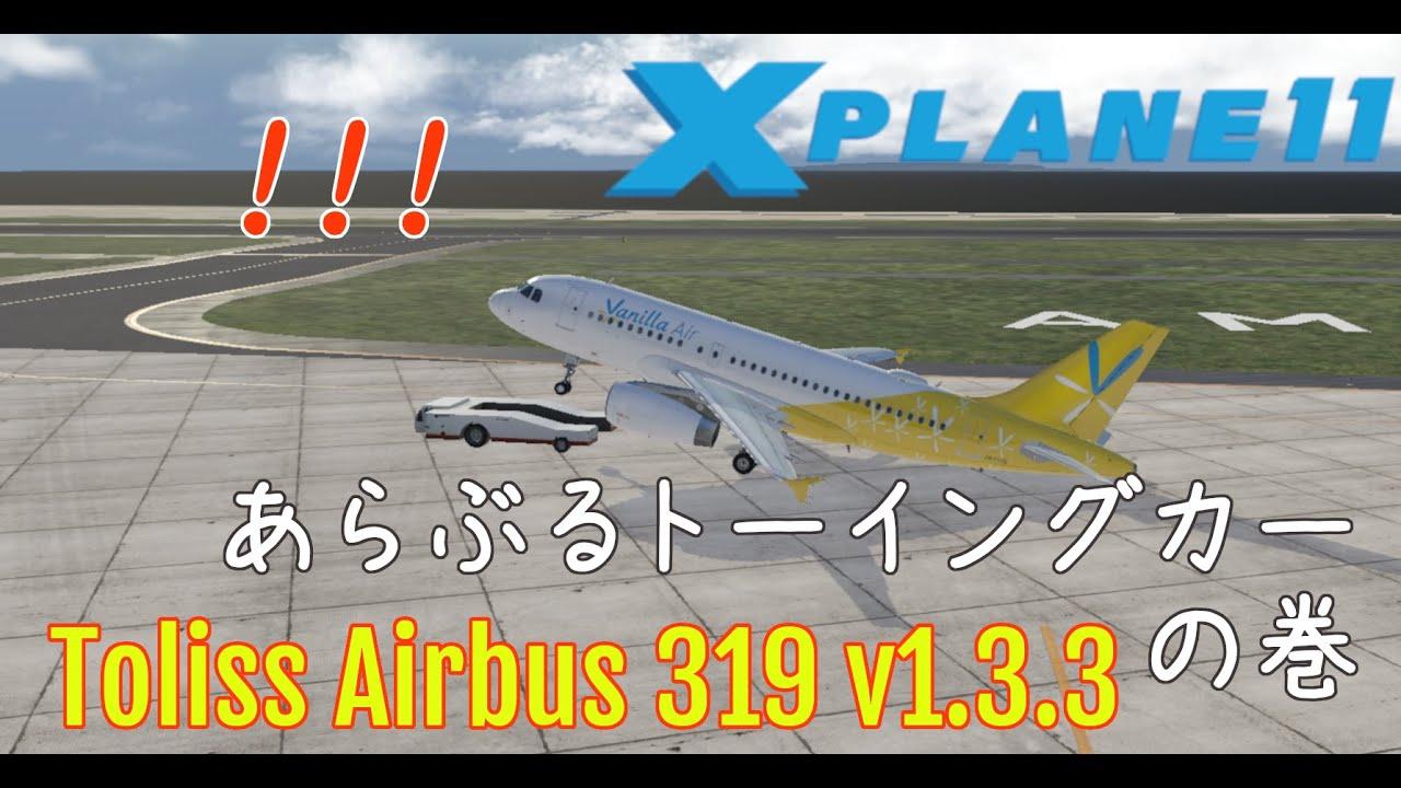 【X-Plane11】ToLiss A319で日本の海を渡る / RJFT to RJKA