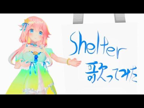 【Qキキ】Shelter/Porter Robinson & Madeon【歌ってみた】