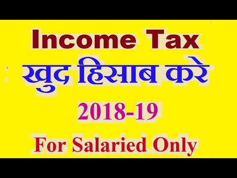 HOW TO CALCULATE INCOME TAX FOR SALARIED INDIVIDUAL (FY: 2018-19, IN HINDI)