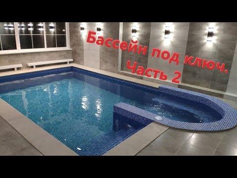Строительство бассейна под ключ в Москве. Часть 2 ✅